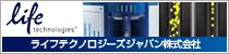 Life Technologies Japan
