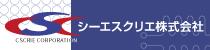 シーエスクリエ株式会社